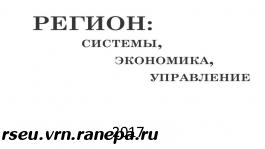 2017 год. Выпуск №4(39)