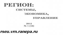 2012 год. Выпуск №1(16)