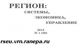 2013 год. Выпуск №1(20)