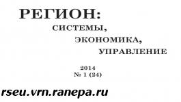 2014 год. Выпуск №1(24)