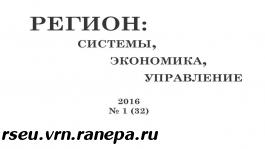 2016 год. Выпуск №1(32)