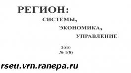 2010 год. Выпуск №1(8)
