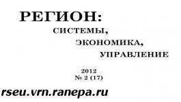 2012 год. Выпуск №2(17)