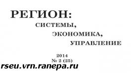 2014 год. Выпуск №2(25)