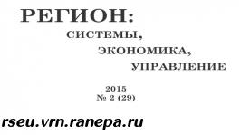 2015 год. Выпуск №2(29)