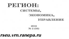 2016 год. Выпуск №2(33)