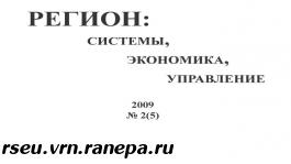 2009 год. Выпуск №2(5)