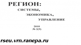 2010 год. Выпуск №2(9)