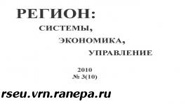 2010 год. Выпуск №3(10)