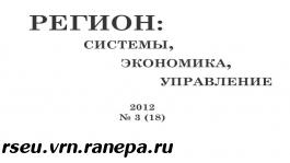 2012 год. Выпуск №3(18)