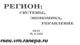 2013 год. Выпуск №3(22)