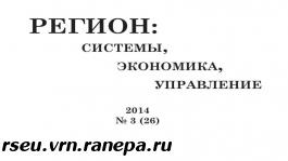 2014 год. Выпуск №3(26)