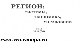 2015 год. Выпуск №3(30)