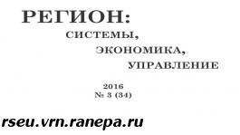2016 год. Выпуск №3(34)