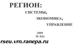 2009 год. Выпуск №3(6)