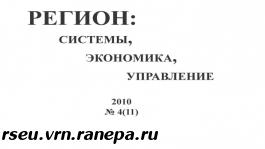 2010 год. Выпуск №4(11)