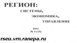 2011 год. Выпуск №4(15)