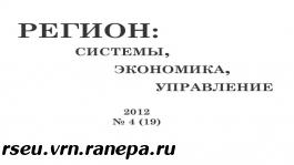 2012 год. Выпуск №4(19)