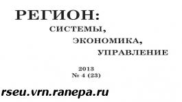 2013 год. Выпуск №4(23)