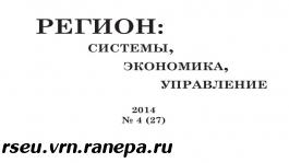 2014 год. Выпуск №4(27)