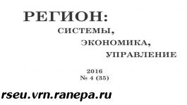 2016 год. Выпуск №4(35)