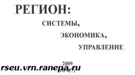 2009 год. Выпуск №4(7).